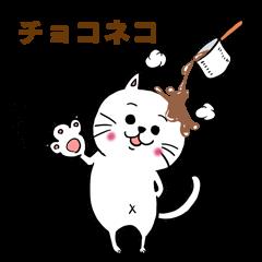 おいしそうな猫シリーズ チョコネコ