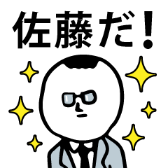 やっぱり「佐藤」なのだ!