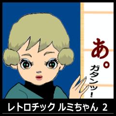 レトロチック ルミちゃん 2