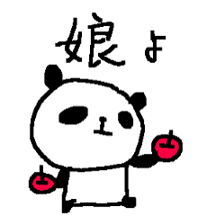 <家族連絡>パンダたち! family panda