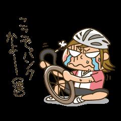 あぁ、ロードバイク! 2