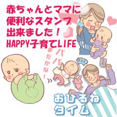 [LINEスタンプ] ハッピー子育てライフ~ママと赤ちゃん~