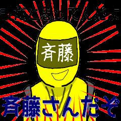 我ら!斉藤レンジャー!