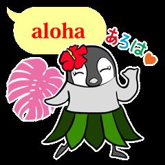【アロハ編】ファニービーゴー&フレンズ