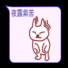 夜露紫苦ネコ