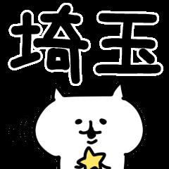 方言じゃない★埼玉専用スタンプ★