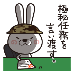 ミッション「激」(上巻)聞き耳ウサギ隊(5)