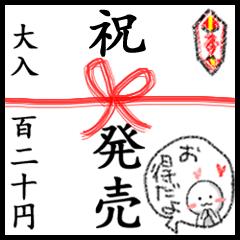 モジモジすたんぷ【人生の節目用】