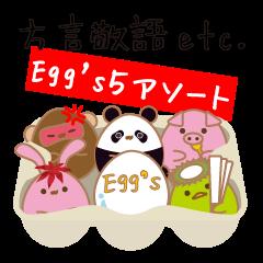 Egg's 5アソート(方言・敬語etc.)