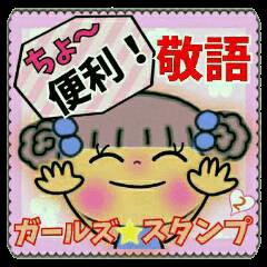 ちょ~便利!ガールズ☆スタンプ2