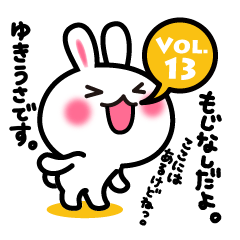 RURUのゆきうさ Vol.13 ~文字なし~