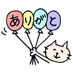 猫のありがとう集