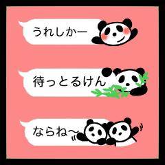 熊本弁のふきだしミニパンダ