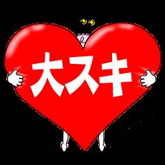 プラス言葉の妖精-デカ文字編-