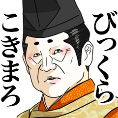 びっくらこき麻呂の悪ふざけ【日常編】