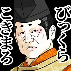 [LINEスタンプ] びっくらこき麻呂の悪ふざけ【日常編】 (1)