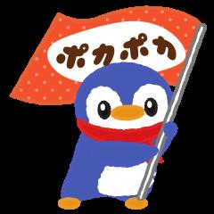 [LINEスタンプ] ポカポカ快適!ダンダンのペンギン