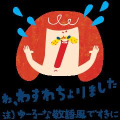 karinのまったり土佐弁・とさ小夏ちゃん.4