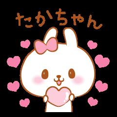 たかちゃんラブ♡スタンプ
