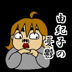 由紀子の憂鬱