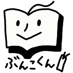 [LINEスタンプ] 読書大好きぶんこくん