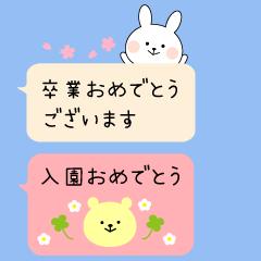 ★☆卒業・入学・新学期に送るスタンプ☆★