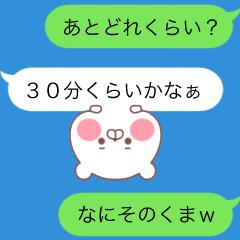 くまちゃん吹き出し〜家族連絡編〜