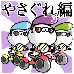 ペコのアザラシ隊!【やさぐれ編】