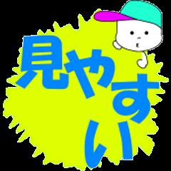 大阪弁入りデカ文字