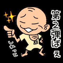 天草んじいさん パート2 (熊本弁)
