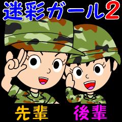 迷彩ガール2【先輩・後輩】