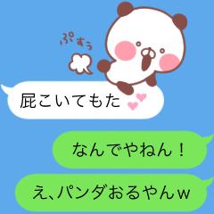 ぱんちゃん吹き出し〜関西弁編〜