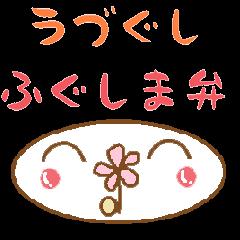 うづぐし福島弁