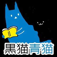 [LINEスタンプ] 親友におくる黒猫スタンプ (1)