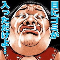 ブス天狗 5