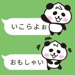 和歌山弁だよ!地元パンダ3吹き出しver.