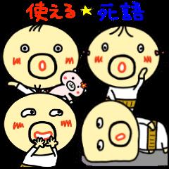 でん助 4 ☆死語☆