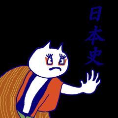 歴史的にゃんちゃん 日本史