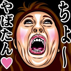 変顔オールスターズ25