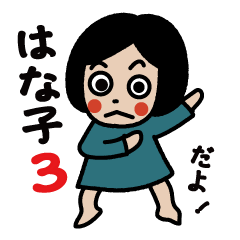 はな子だよ!3