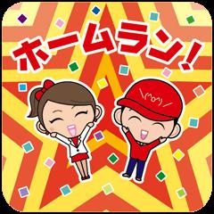 広島弁スタンプ(野球実況/応援編)