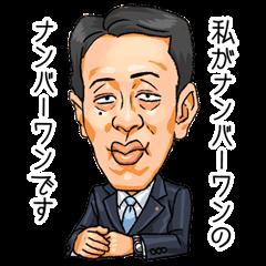 No.1辰己社長スタンプ