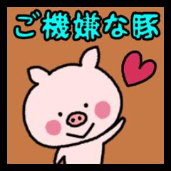 [LINEスタンプ] ご機嫌な豚