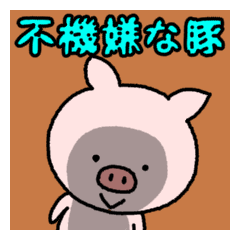 [LINEスタンプ] 不機嫌な豚