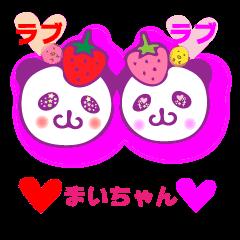 For☆まいちゃん♪まいちゃん☆Love♪