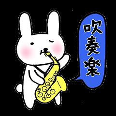うさべえ【吹奏楽ver.】