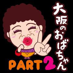 おもしろい大阪のおばちゃんPART2
