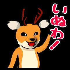 奈良弁を鹿がしゃべります①