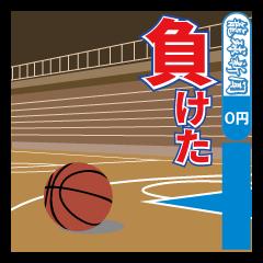 スポーツ新聞~バスケ実況 バージョン~