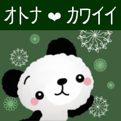 [LINEスタンプ] オトナ❤カワイイ敬語スタンプ ~パンダ編~ (1)